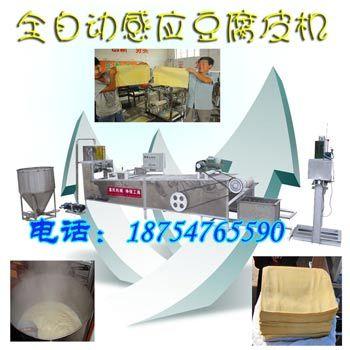 厂家批发豆腐皮机成型机,自动豆皮机厂家,全自动豆腐皮机价格。