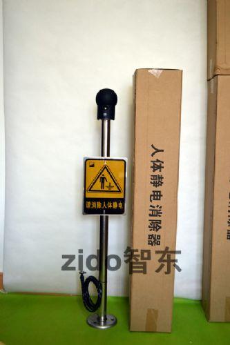 ET-PSA人体静电释放报警仪 防爆人体静电消除器去除人体静电球