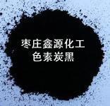 威海优质碳黑环保色素炭黑炭黑