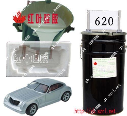 汽车模型开模硅胶、广州汽车模型开模硅胶