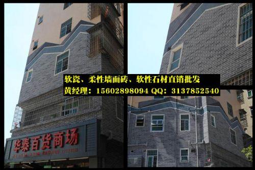 广东深圳家居装修软性瓷片,环保防潮软瓷砖批发