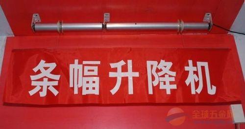 电动会标选购/横幅升降杆厂家安装