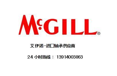 美国MCGILL英制非标滚针滚轮轴承