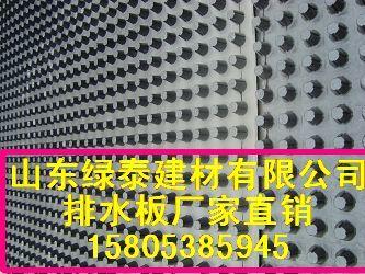 厚度齐全的%安庆2公分车库葛根排水板塑料疏水板