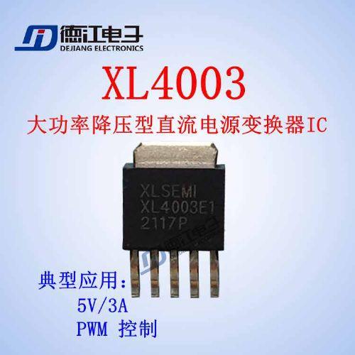 升降压型系列:xl6008,xl6009