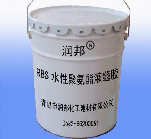 润邦RBS高分子冷灌缝密封胶