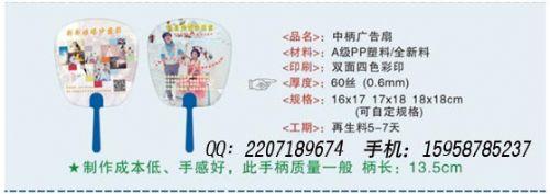 浙江pp扇子,温州pp扇子厂家,价格优惠