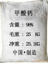 供应浙江杭州甲酸钙
