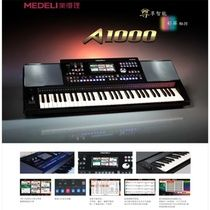 MEDELI美得理电子琴A1000