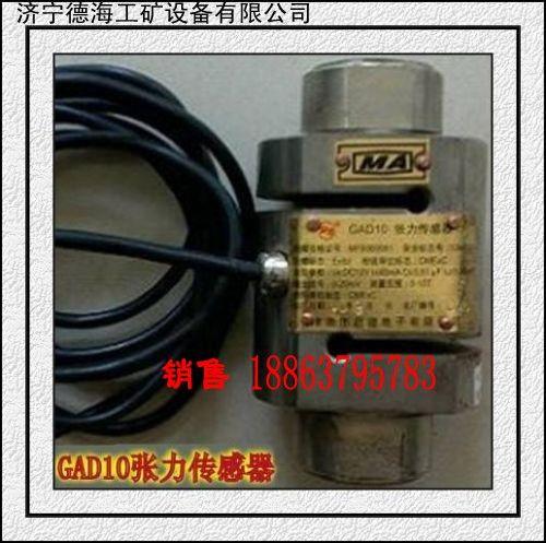 要买质量好价格低请选济宁德海牌GAD10型张力传感器