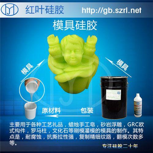 耐高温模具硅橡胶