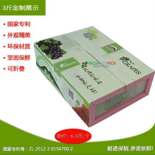 葡萄包装箱 供应葡萄包装箱泡沫箱厂家商家订购