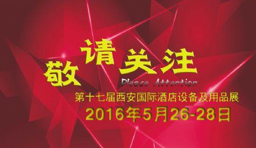 2016年5月26-28日西安国际酒店用品展