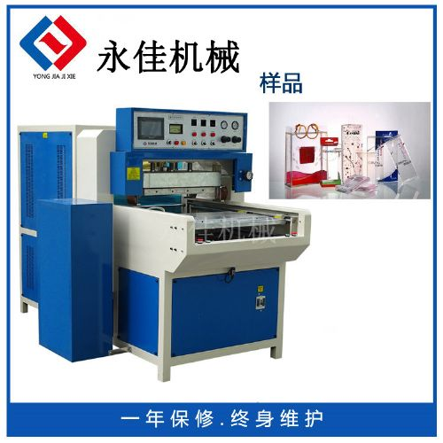 直供高周波透明折盒机 高频礼品胶盒熔接机