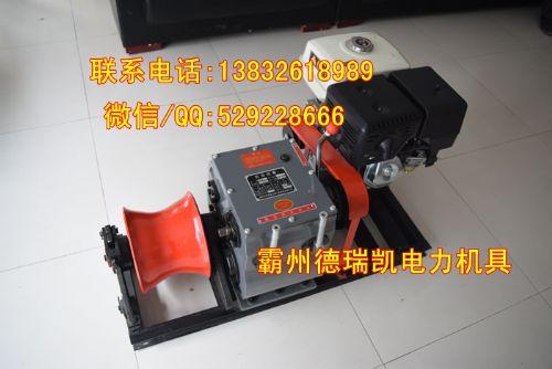 电力牵引机-机动绞磨机