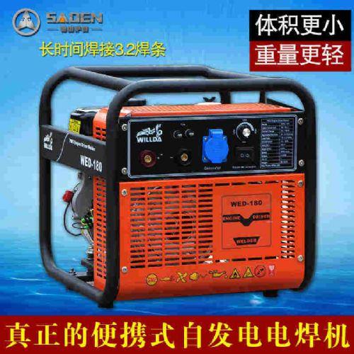 萨登WED-180A汽油发电电焊机