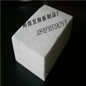 佛山屋面保温泡沫板HH-0A11