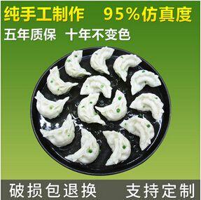 中餐仿真食品饺子模型摆饰