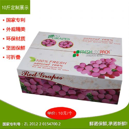 葡萄包装箱 水果包装箱 泡沫箱 供应箱厂家商家