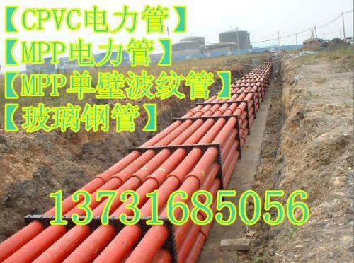 河北厂家直销CPVC电力管最新价格