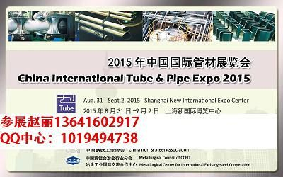 中国上海 2016年上海管材展