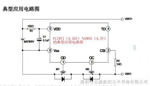 单节锂电池 电源充电管理ic pl7071c