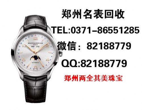 许昌有名士手表回收店么 全新LV腰带回收价格