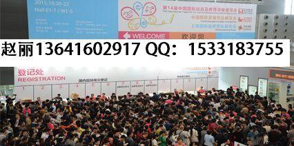 2016上海幼教展(10月份)2016第十五届国际幼教展览会