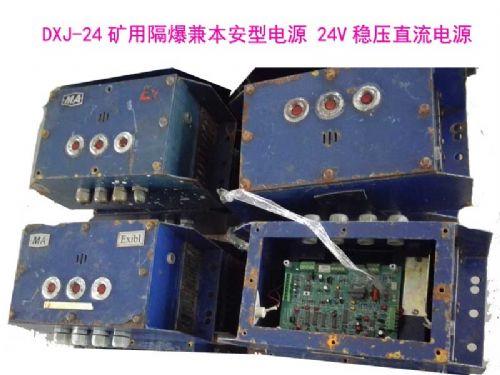 常州联力 DXJ-24 矿用隔爆兼本安型电源 24V稳压直流电源