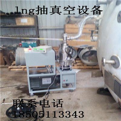 卡车车用lng气瓶排气严重解决办法 检测抽真空设备