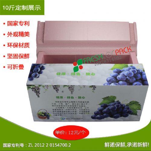 葡萄包装箱 供应包装箱厂家商家订购
