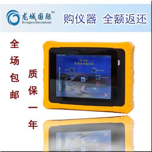 龙城国际 LC-820 便携式高精度现场动平衡仪 厂家定制