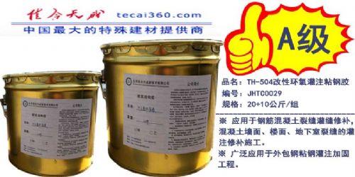 TH-405改性环氧灌注粘钢胶