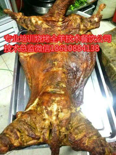 正宗烤全羊,烤羊腿培训,专业烧烤技术培训公司