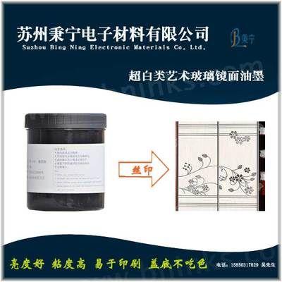 镜面油墨仿电镀银效果高亮度DV膜类艺术玻璃丝网印刷镜面银油墨