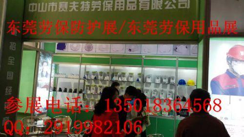 2016中国劳动保护用品交易会/ 东莞劳保展
