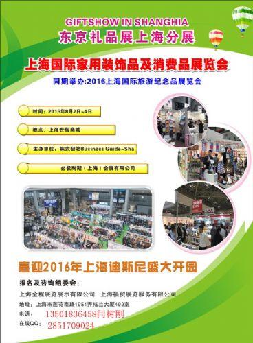 2016上海秋季礼品展/上海礼品展