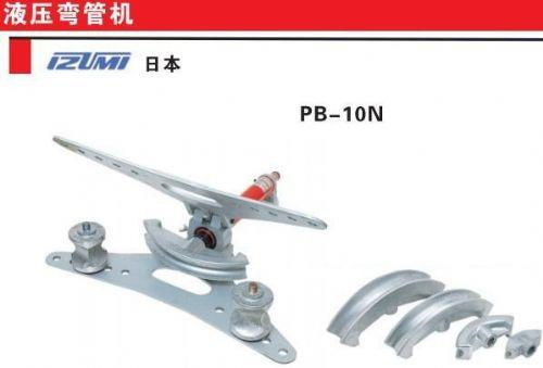 PB-10N 铝合金液压弯管机在哪能买到进口的