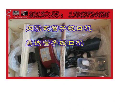 山东发货手持式电动坡口机、管道坡口机、小型坡口机、手动(自动)进