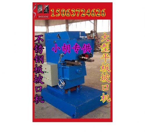 厂家直销大功率4KW电动钢板坡口机、大型倒角机、GD-20自动钢