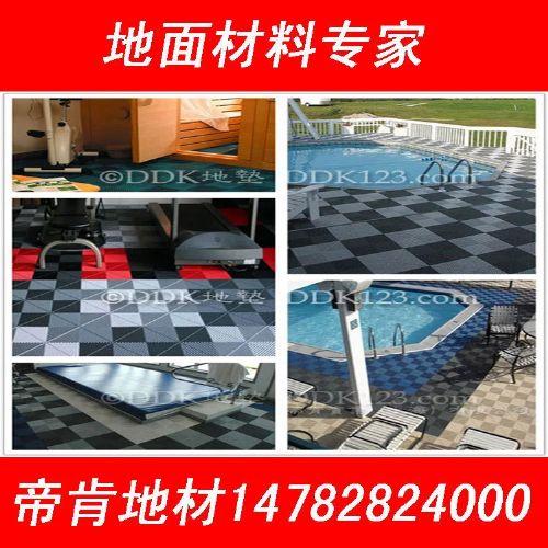 黑白相拼泳池防滑塑胶地砖,游泳池防滑地砖