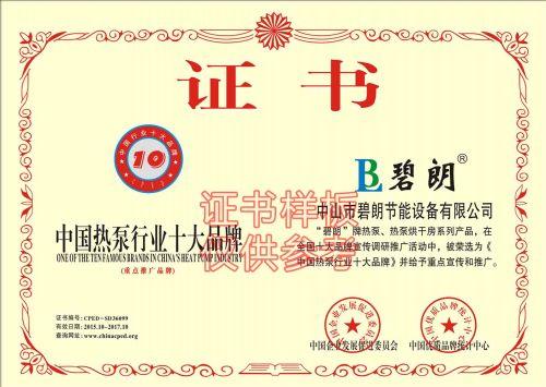 安防消防企业申请投标加分荣誉证|书