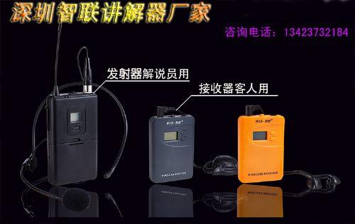 智联牌旅行社导游无线讲解器会议耳机工厂参观腰挂式发射机系统