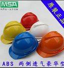 正品MSA安全帽ABS材质,防砸工地梅思安V型头盔可印字款式