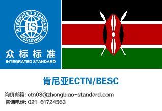 肯尼亚电子货物跟踪单申请哪里好/众标标准