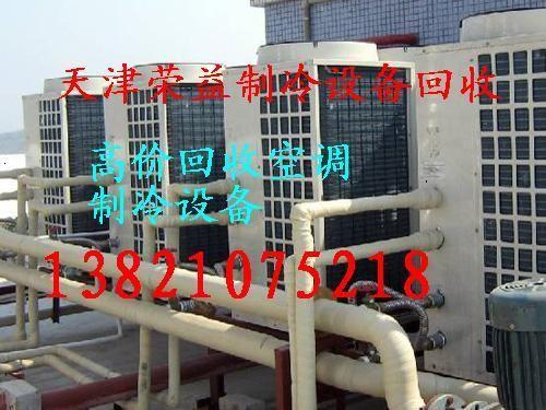 天津空调回收 中央空调回收 二手空调回收
