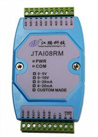 8路模拟量输入RS485数据采集模块