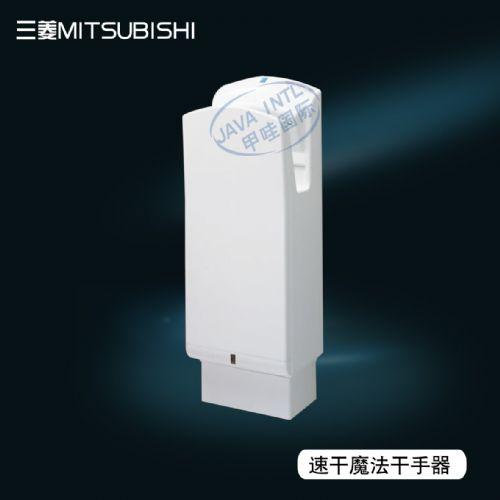 机场公共卫生间自动烘手器(三菱MITSUBISHI魔法速干烘