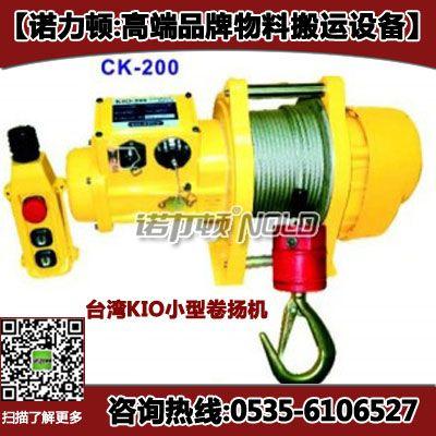 500kg台湾KIO小型卷扬机【应用于工厂车间吊装】滨州