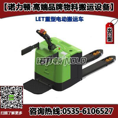 LET30全电动托盘搬运车【适用于水泥地面】保质一年